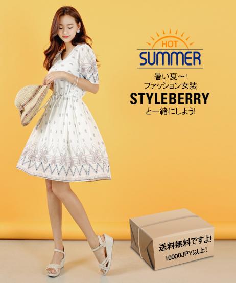 styleberry
