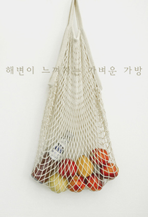 Natural net net bag (with pouch) <br>